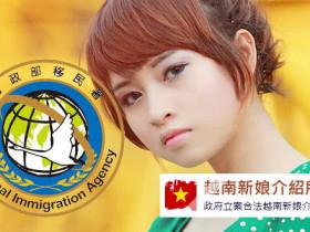 合法越南新娘介紹協會有保障順利娶到越南新娘!