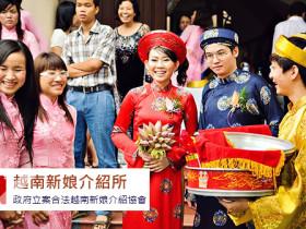 2021娶越南新娘的越南新娘手續代辦